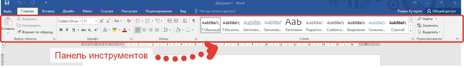 панель инструментов ворд word таблица