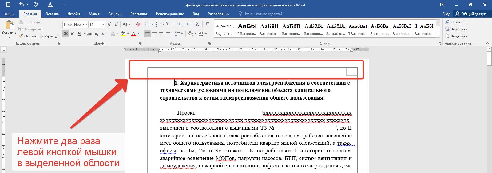 Режим редактирования колонтитула