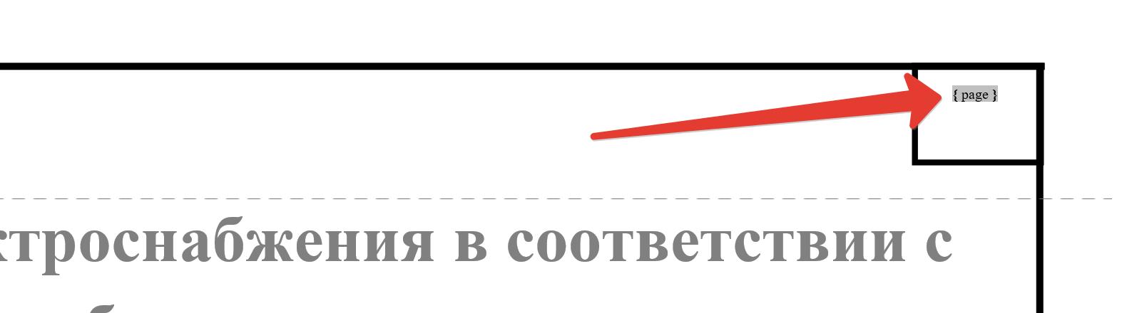 скрытый код номера