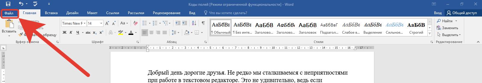 Как избавиться от символов в тексте