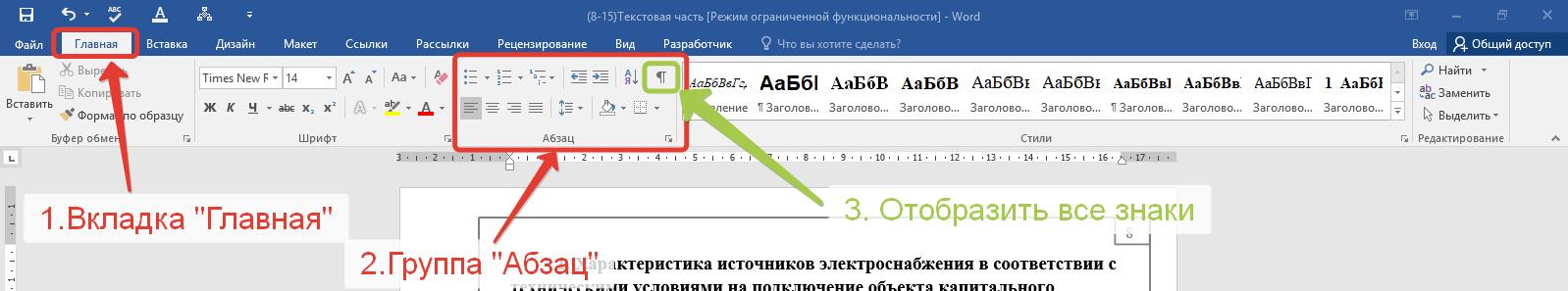 как отобразить все знаки форматирования