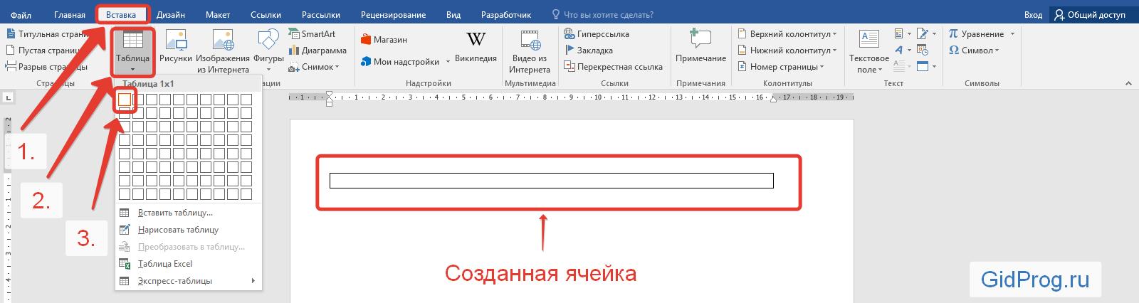 Как в ворде написать текст вертикально