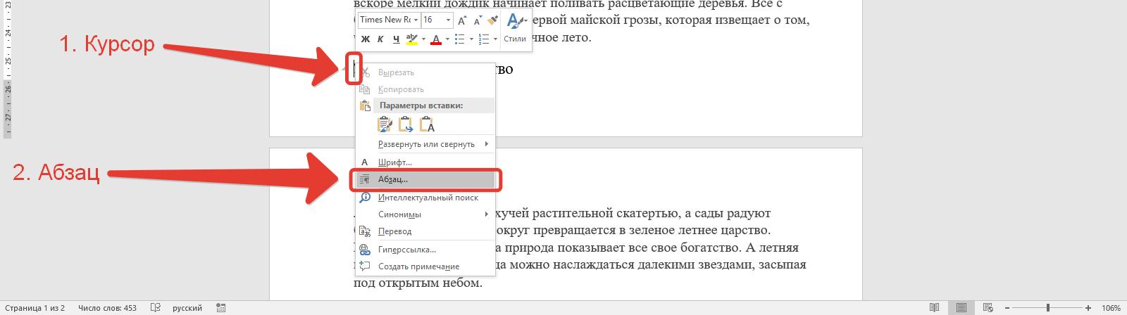 Как сделать разрыв страницы в word