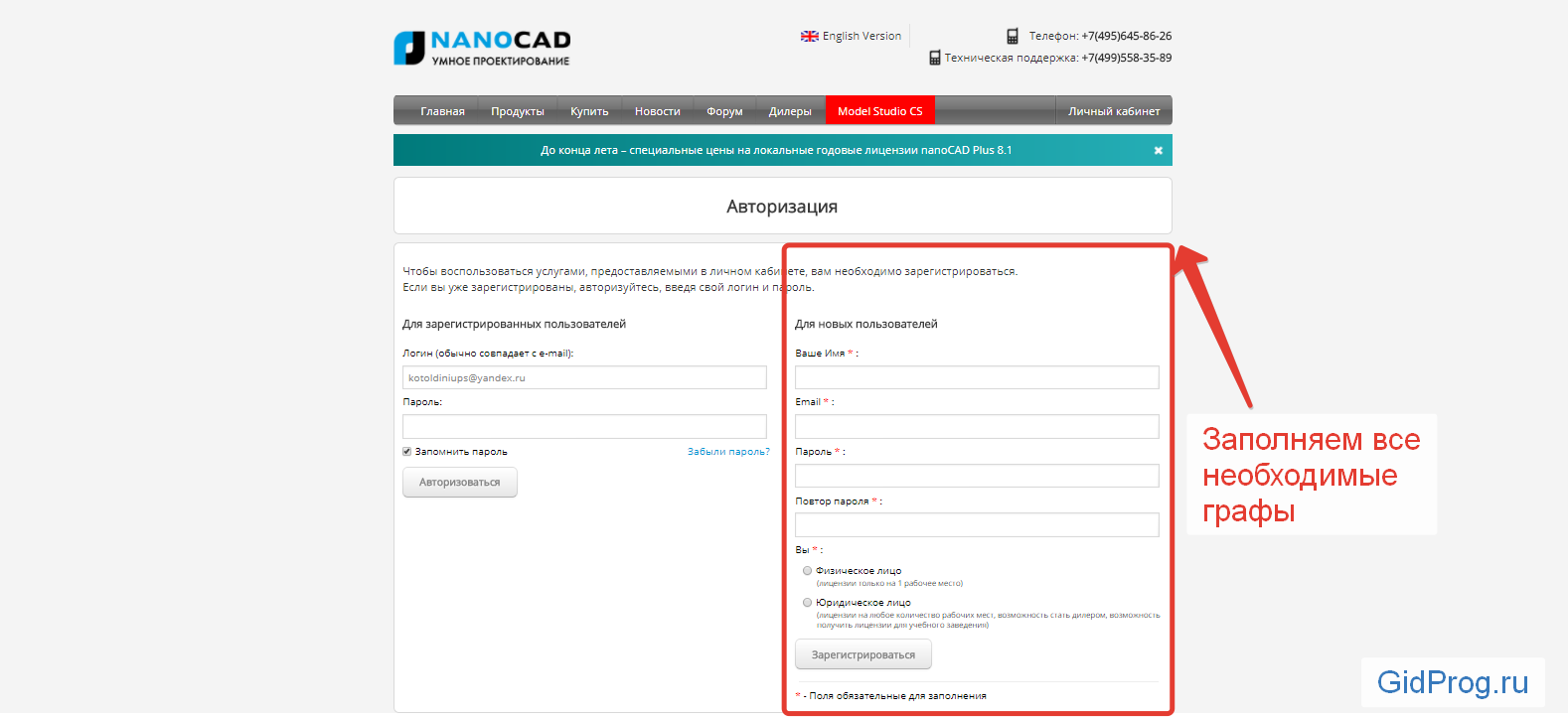 Как зарегестрироваться в Nanocad
