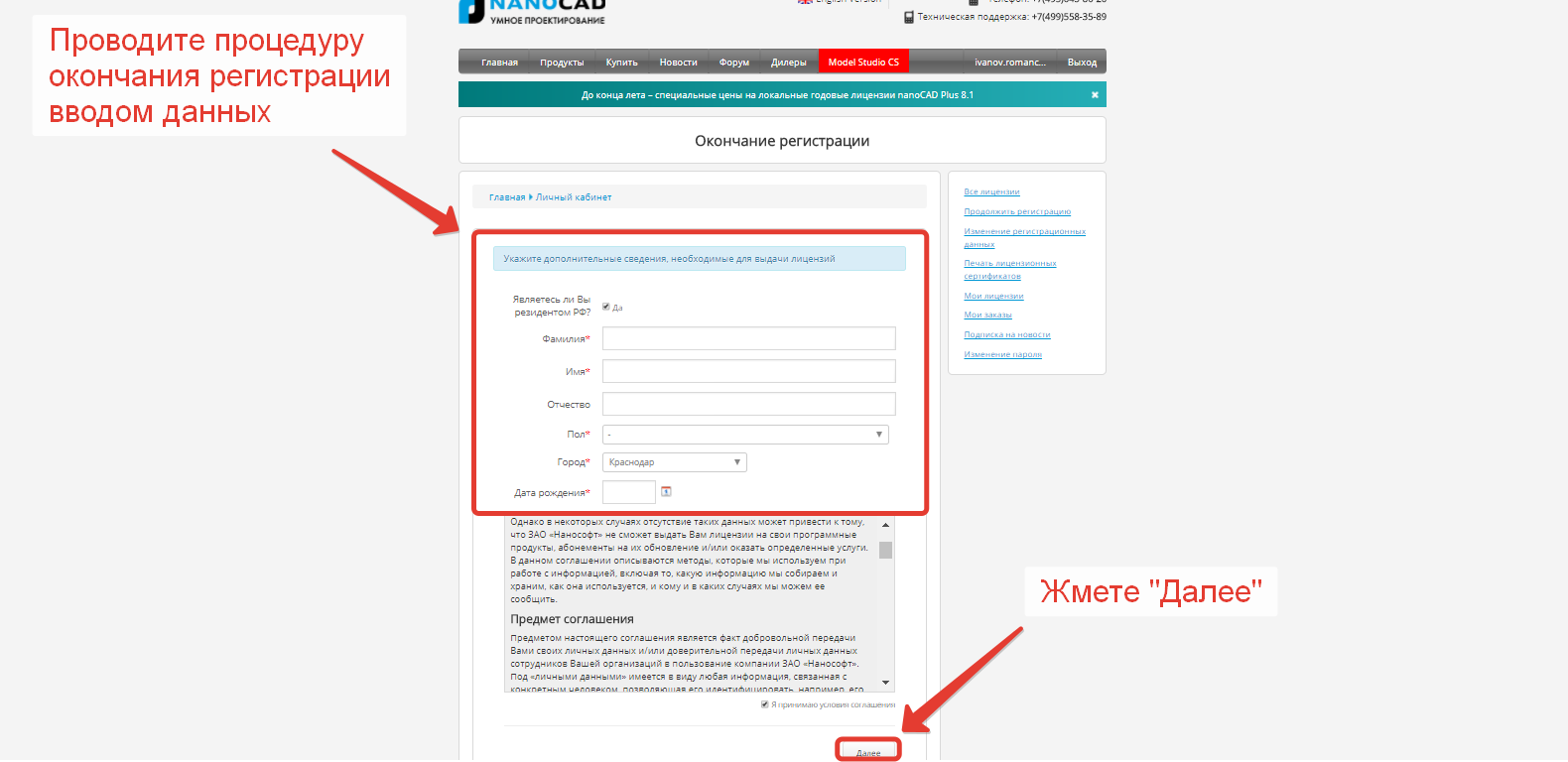 Ввод данных для регистрации в нанокад
