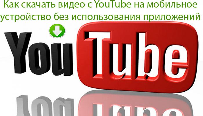 Скачать видео с YouTube (ютуба) на андройд