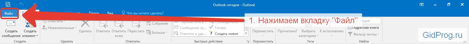 Вкладка файл в outlook