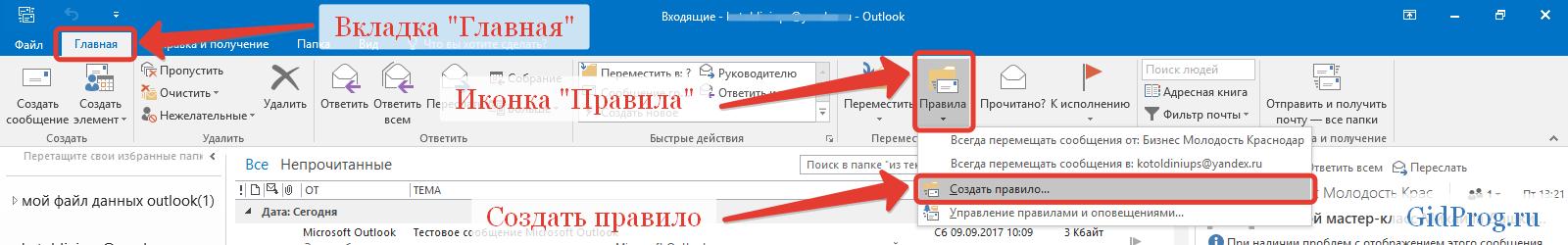 Создать правило в Outlook