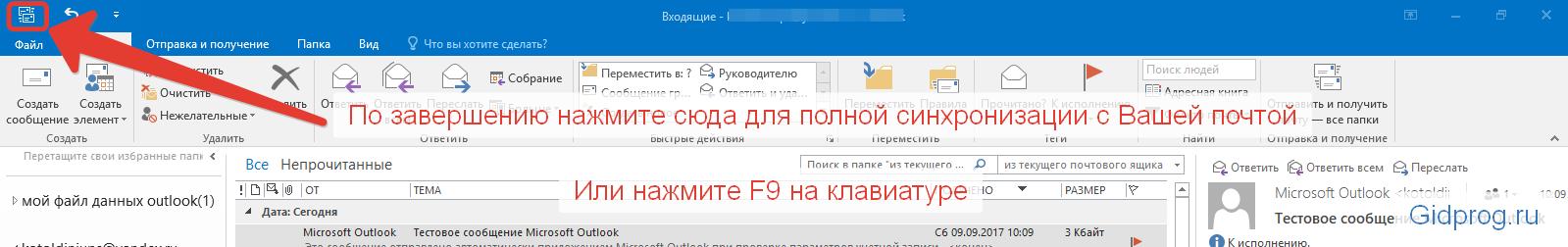 Синхронизация с почтой