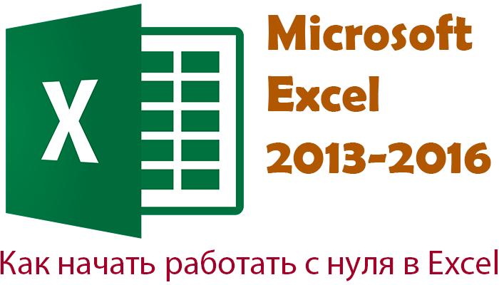 Как с нуля начать работать в Excel