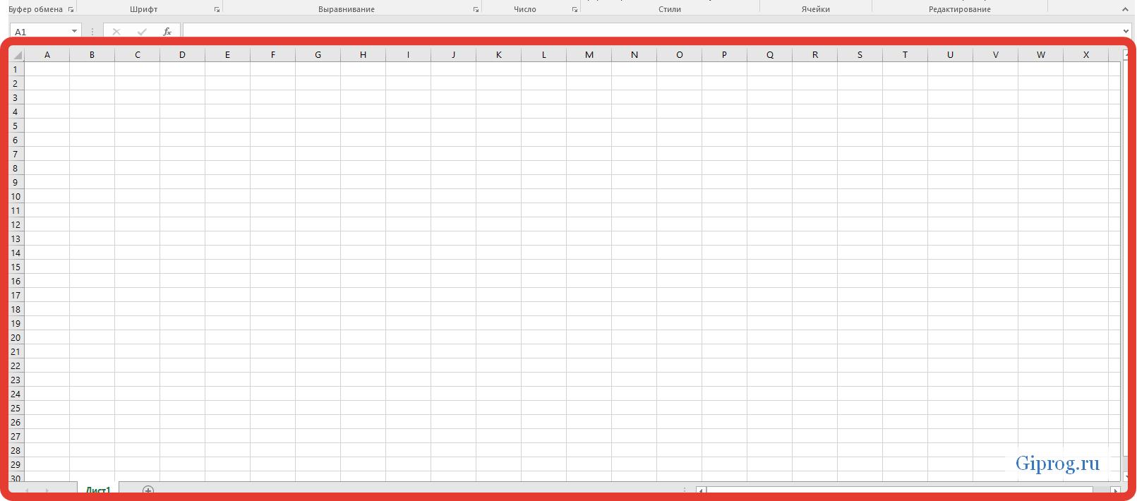 Рабочая область в Excel