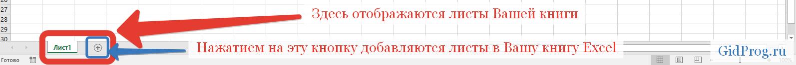 Добавить/переключить листы в Excel