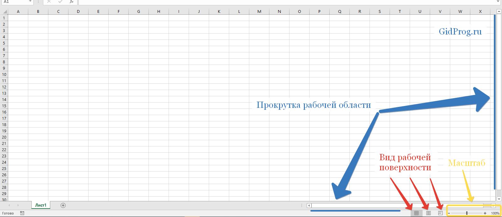 Изменить масштаб в Excel