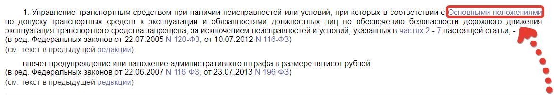 """Статья 12.5 пункт первый """"основные положения"""""""