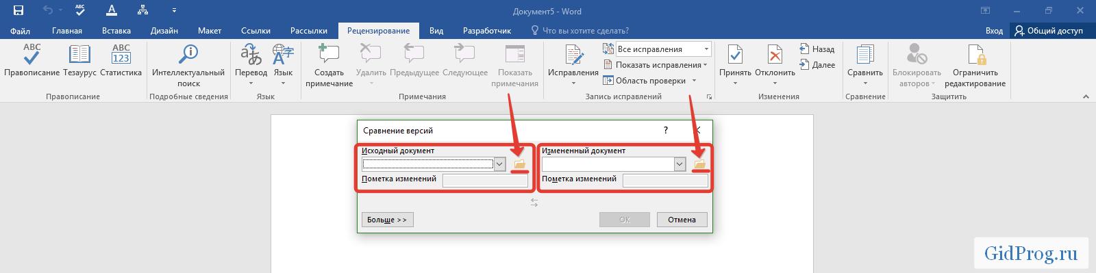 Сравниваем два документа Microsoft Word